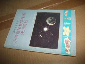 九年义务教育小学自然教学挂图使用图册