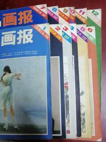 富春江画报1981年(1一12)【16开】