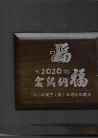 纪念章—2020年庚子鼠年纪念珍藏版 金鼠纳福金银质纪念章 限量发行