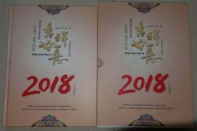 """2018年国防军事办""""吉祥如意 -狗""""收藏册(内附银纪念币,邮票)"""