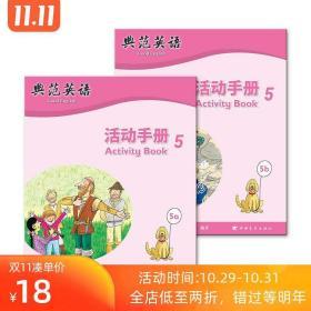 活动手册 5 新版典范英语5配套练习册 有效检测阅读效果