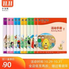 典范英语活动手册1-2-3-4-5-6级全套