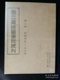 国立贵阳医学院院刊:第二册民国二十九年至三十年
