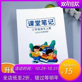 抖音同款三年级上册语文课堂笔记同步人教版知识点整理归纳彩印版