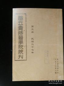 国立贵阳医学院院刊(第五册)民国三十七年