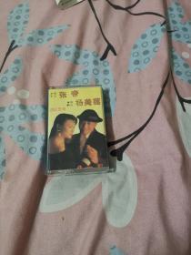 急智歌王张帝美艳歌后杨美莲情歌爱曲磁带