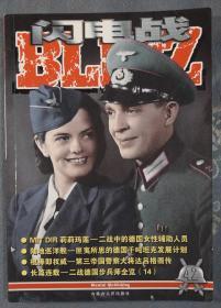 闪电战杂志 42