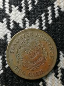 合背铜元2.81厘米