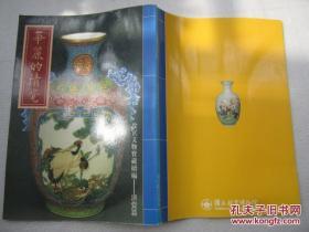 华丽的清瓷:故宫文物宝藏清瓷篇