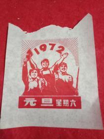 工农兵宣传画:1972年日历首页《元旦》(此为红色木刻宣传画,印刷品,其尺寸大小为:宽7.5厘米,高8厘米)