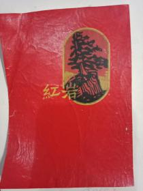 木刻作品:文革时期出版的《红岩日记》封面《红岩》(此为单面木刻,印刷品,此封面尺寸大小为:宽9.5厘米,高13厘米)
