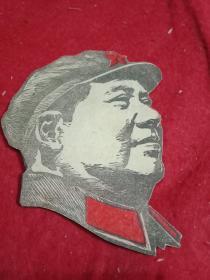 文革时期印制的《毛主席木刻头像》(此为剪报所得,故除了正面有毛主席木刻头像外,其背面印有其他文字。其尺寸大小为:宽8厘米,高9.5厘米)
