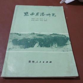 黔南岩溶研究(附黔南地区岩溶地质图一张)