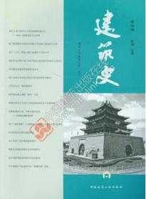 建筑史(第45辑) 9787112251360 贾珺 中国建筑工业出版社 蓝图建筑书店