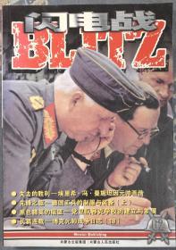 闪电战杂志 62