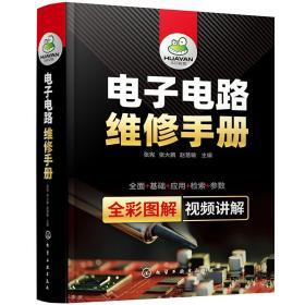 电子电路维修手册  全彩图解 视频讲解9787122367877