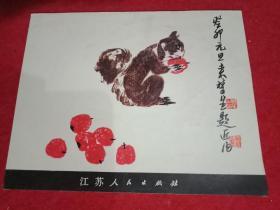 国画:来楚生老人创作的水彩画《猫趣》(此为江苏人民出版社发行的小画片,单面印刷;其尺寸大小为:宽15厘米,高12厘米)