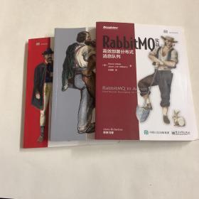 深入RabbitMQ+Redis实战+ RabbitMQ实战:高效部署分布式消息队列  三本合售