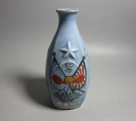 二战时期日军.支那事变纪念浮雕瓷酒瓶(全品)