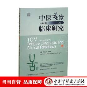 中医舌诊与临床研究 : 汉英对照