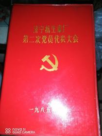 济宁抗生素厂第二次党员代表大会笔记本