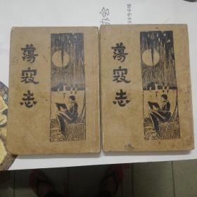 民国旧书,新式标点 荡寇志 第二,三册共售 品相如图