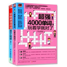 2册超强4000单词,玩着学就对了,玩转英语阅读就这么简单   江苏凤凰科学技术出版社   英语教学理论系列 英语词汇与词汇教学研究