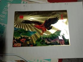 金箔画《大展鸿图》(此画宽18厘米,高12厘米;彩印效果极佳,值得收藏)