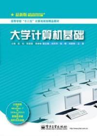 全新正版图书 大学计算机基础 无 河南美术出版社 9787121203978只售正版图书