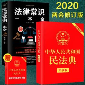 中华人民共和国民法典+法律常识一本全正版全套2020年版新版中国民法大全书籍新民典法大字明法点2021名法典明典法名法典