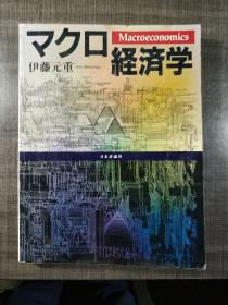 日文原版 マク口经济学 伊藤元重