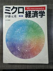 日文原版 ミク口经济学 第二版 伊藤元重