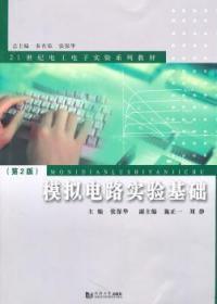 全新正版图书 模拟电路实验基础 张保华 同济大学出版社 9787560844985只售正版图书