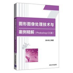 图形图像处理技术与案例精解(PhotoshopCC版)