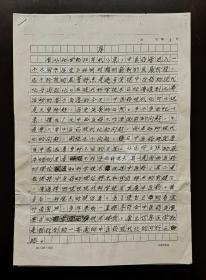 国家级非遗项目传承人、中国针灸学会创始人、世界针灸学会联合会终身名誉主席 王雪苔(1925-2008) 2007年为康继周《康氏信息医学》一书所作序文重要手稿5页