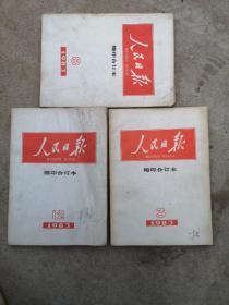 人民日报缩印合订本,1983年3、8、12期