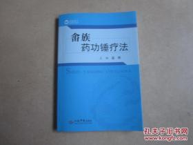 畲族药功锤疗法 库存正版
