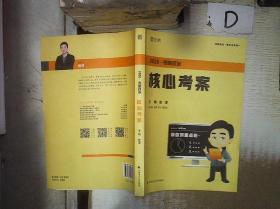 徐涛2020考研政治核心考案