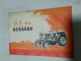 铁牛55拖拉机结构图册。