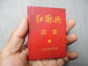 文登县 红卫兵证章 文革证件 文革收藏 红色收藏 红卫兵证书