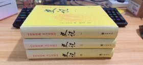 史记:传世经典 文白对照(全四册 精装本)现有三本合售(缺一本2)