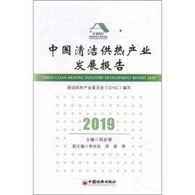 中国清洁供热产业发展报告(2019)