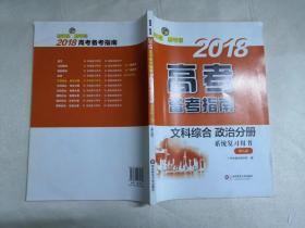 2018高考备考指南 文科综合 政治分册 系统复习用书 第九版