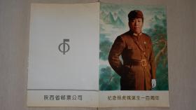 """1993年""""纪念杨虎城诞生一百周年""""邮票,纪念封,明信片"""