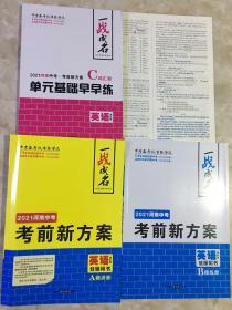 一战成名:2021河南中考、考前新方案、英语 A精讲册.B精练册(教师用书)