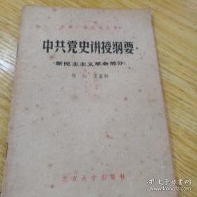 中共党史讲授纲要【新民主主义革命部分】