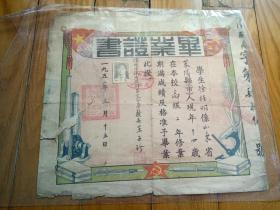 1952年毕业证书