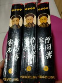 曾国藩家书《全三册》