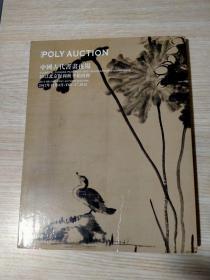 中国古代书画夜场2012北京保利秋季拍卖会(书脊破损)