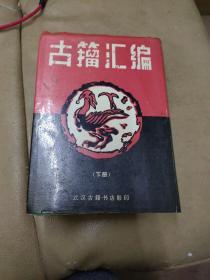 《古籀汇编》(下册)精装本